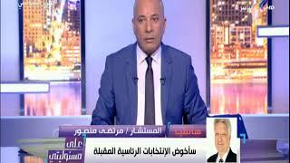 مرتضى يعلن ترشحه لرئاسة الجمهورية.. ويؤكد: سأترك الزمالك لو فزت بها