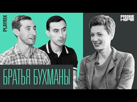 Миллиардеры из Вологды — первое видеоинтервью братьев Бухманов, создавших компанию Playrix
