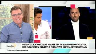 alterinfo.gr - Η «κόντρα» Ουγγαρέζου - Καπουτζίδη και το σχόλιο της Τίνας Μεσσαροπούλου