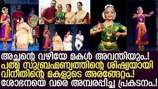 നടന് വിനീതിന്റെ മകള് ആളു സൂപ്പറാണ്.. അരങ്ങേറ്റത്തിന് എത്തിയത് പ്രമുഖര് l Avanthi Vineeth l Dance