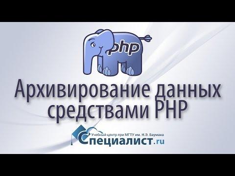 Архивирование данных средствами PHP