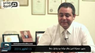 مصر العربية | مشهور: جمعياتنا تتميز بنظام حوكمة جيد وتداول سلطة