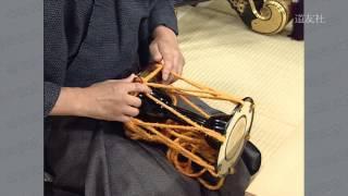 第28回 「小鼓」の繰り方 ①