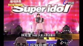 20110702 超級偶像 3.張琬婷 林宛萱 柯婷