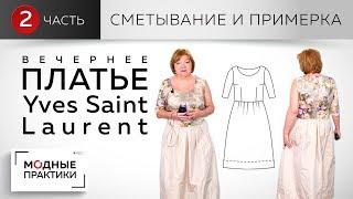 Вечернее платье с круглым вырезом, пышной юбкой и отрезное по линии талии. Сметывание и примерка.