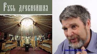 Георгий Сидоров - О чем молчит Владимир Шемшук? Сердце Тартарии Кузница Чингисхана История Руси