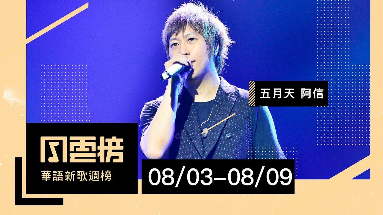 李榮浩《年少有為》蟬聯奪冠!五月天阿信新歌《當每顆星星》空降入榜 - KKBOX華語新歌週榜(8/3-8/9)