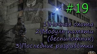 S.T.A.L.K.E.R.: Зов Припяти Серия #19(, 2016-12-10T15:53:07.000Z)