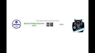 КЛЧ 2018/19. 2 Тур. ДЮСШ Приволжанин 6:1 FCW