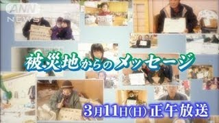 【震災】被災地からのメッセージ ~2012年春~