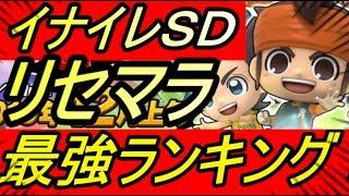 【イナイレSD】最強リセマラランキング!!✨【イナズマイレブンSD】【アプリ】【攻略】【REN】
