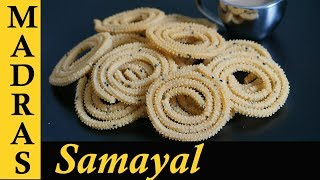 Murukku Recipe in Tamil | Instant murukku in 10 minutes | How to make Murukku in Tamil
