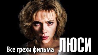 """Все грехи фильма """"Люси"""""""