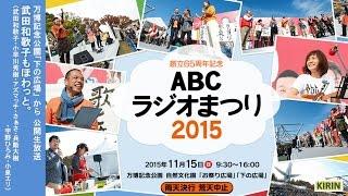 創立65周年記念ABCラジオまつり2015 再生リスト:https://goo.gl/M3H49U.