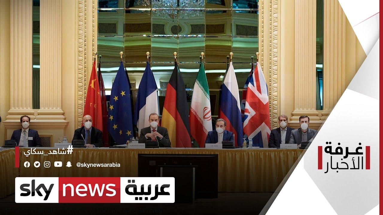 إيران تشترط.. لا اتفاق في فيينا إلاّ على كلّ شيء | #غرفة_الأخبار  - نشر قبل 3 ساعة