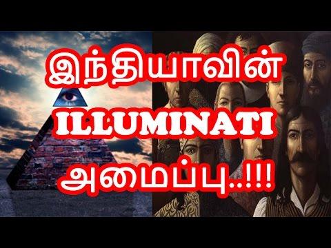 Mystery Behind the Nine Unknown Men of India   இந்தியாவின்  Illuminati அமைப்பு   5 Min Videos