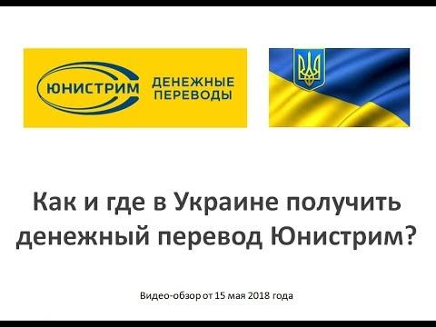 Как получить денежный перевод Юнистрим в Украине?