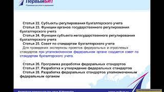 Федеральный стандарт бухучета для организаций госсектора «Основные средства»