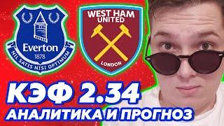 Эвертон Вест Хэм Прогноз на футбол чемпионат Англии АПЛ 1 01 2021