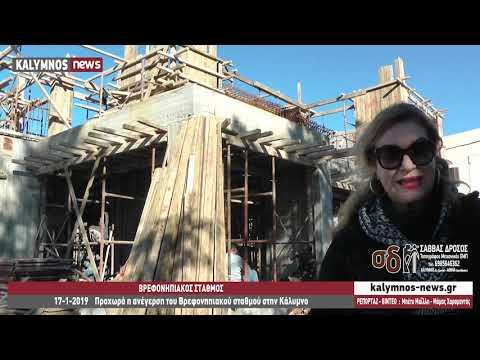 17-1-2019 Προχωρά η ανέγερση του Βρεφονηπιακού σταθμού στην Κάλυμνο