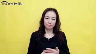 오피아어학원 인천송도점 Irene Han 강사님 ✨
