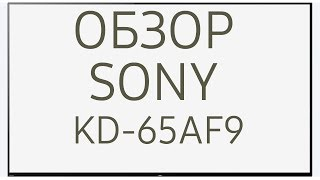 Обзор телевизора SONY KD-65AF9 (KD65AF9, KD65AF9BR, KD-65AF9BR, KD65AF9BR2, AF9) OLED