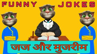 Chor-Police funny jokes/by talking tom/Toms talent Hindi