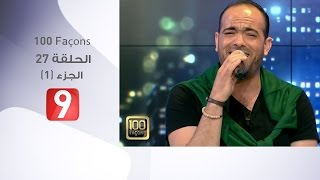 100 Façons - الحلقة 27 - الجزء 1