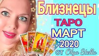 МЕСЯЦ СЧАСТЬЯ! БЛИЗНЕЦЫ МАРТ 2020/ БЛИЗНЕЦЫ ТАРО ПРОГНОЗ на МАРТ 2020