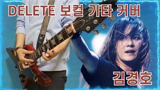 김경호 Delete 보컬 기타 커버