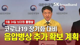 [풀영상] 중앙재난안전대책본부 브리핑 (5월 24일) …