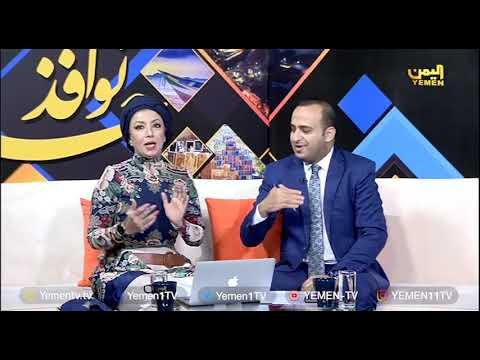 Photo of نوافذ حرة – تقديم سونيا المريسي وماجد دهيم 31/07/2019