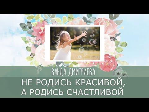 Не родись красивой, а родись счастливой! Ванда Дмитриева. Регрессотерапевт
