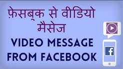 How to send a Video message on Facebook? Hindi video by Kya Kaise