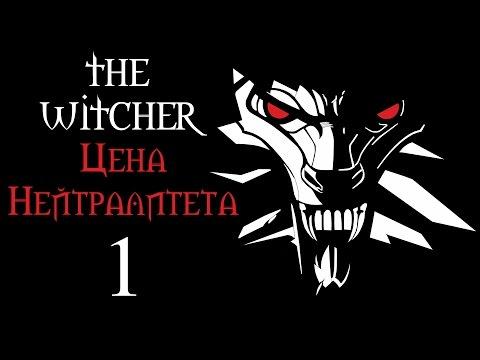 Ведьмак Золотое издание The Witcher Gold Edition v 1