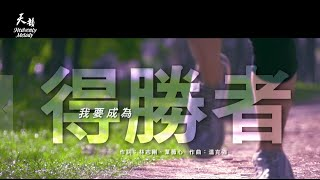 【得勝者】天韻合唱團 Official MV