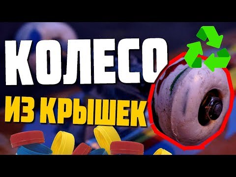 КОЛЕСА ИЗ ПРОБОК/ DIY скейтовые колёса из пластиковых крышек