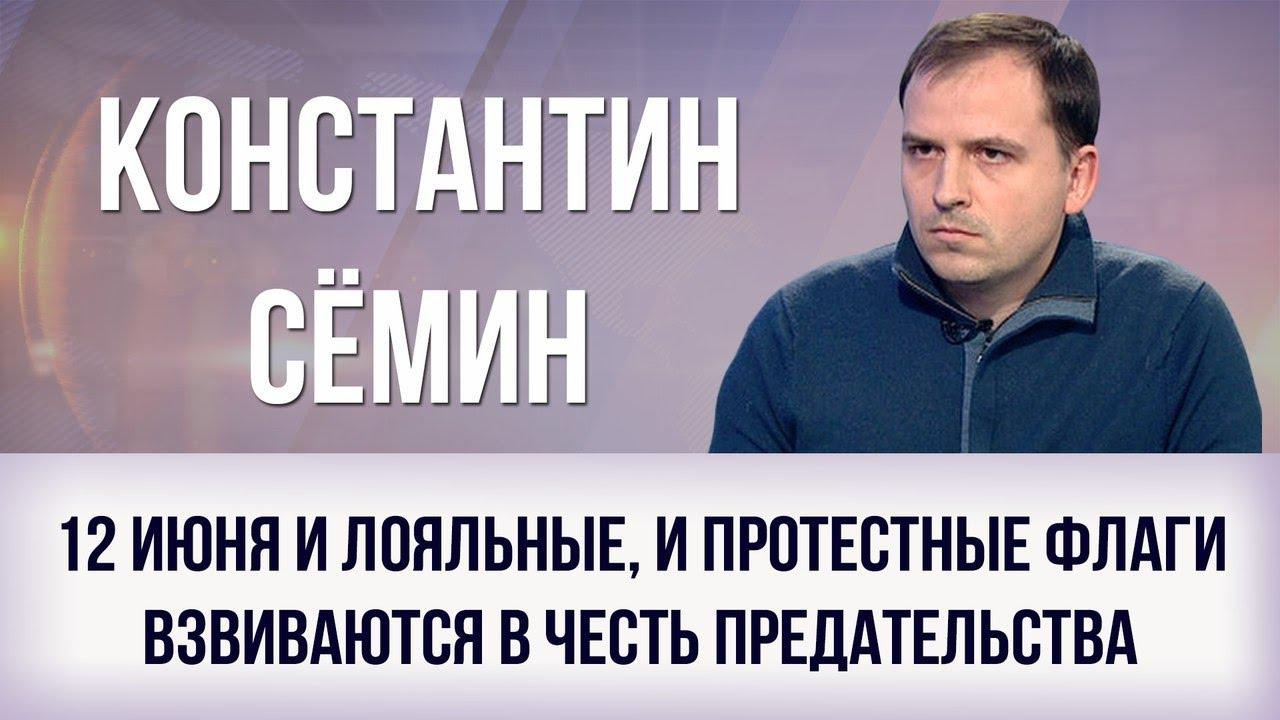 Константин Сёмин. 12 июня и лояльные, и протестные флаги взвиваются в честь предательства