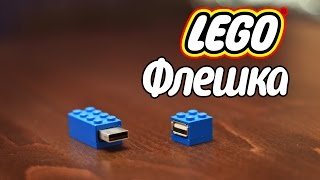 [How to] Lego - Флешка