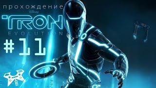 TRON: Evolution - прохождение #11. Глава 7 - Конец строки. Они спасли ее [ФИНАЛ]