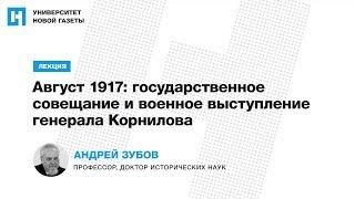 Лекция А. Зубова «Август 1917: государственное совещание и военное выступление генерала Корнилова»