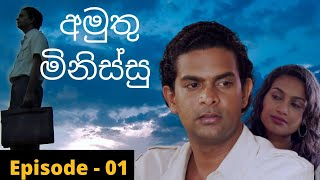 Amuthu Minissu Complete Drama
