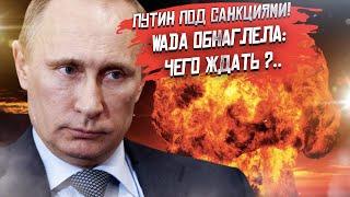 Срочно — Путин под санкциями WADA! Чем ответит Россия?..