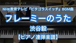 NHK教育テレビ『ピタゴラスイッチ』BGM曲、渋谷毅「フレーミーのうた」...