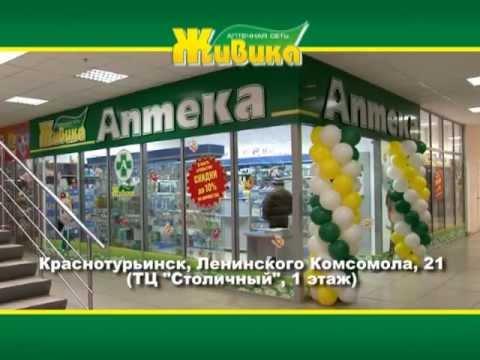 Новая аптека Живика в Краснотурьинске.
