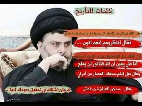 اجمل قصيده الى السيد القائد مقتدى الصدر فد شي خرافي Youtube