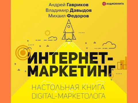 А. Гавриков, В. Давыдов, М. Федоров