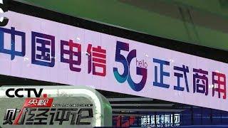 《央视财经评论》 20191031 5G商用 岂止于快?| CCTV财经