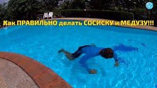 Базовое Упражнение в Плавании: Ошибки Учеников или Как же правильно выполнять Сосиску или Медузу?!!