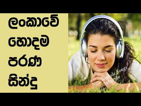 Sinhala OLD Songs Best Sinhala New Song 2018|Old Sinhala Mp3 Hit Mix New Nonstop